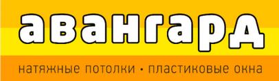 Компания Авангард - натяжные потолки в Новосибирске отзывы
