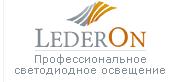 Компания «Ледерон» отзывы