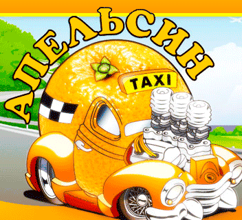 Такси Апельсин отзывы