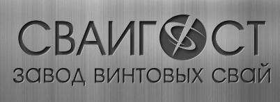 Компания «СВАИГОСТ» отзывы