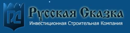 ЗАО Русская сказка отзывы